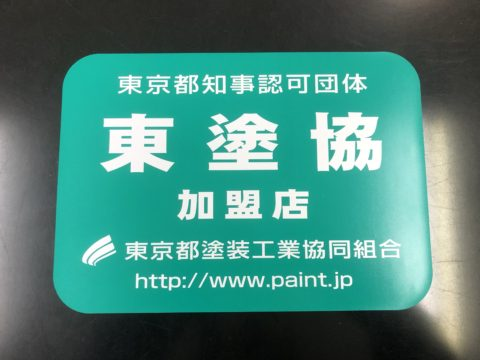 東京都塗装工業協同組合加盟店です!